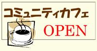 com-cafe001-200.jpg