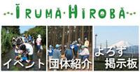 iruma-hiroba200.jpg